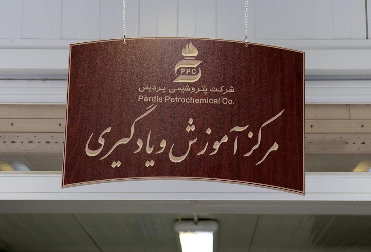 افتتاح مرکز آموزش و یادگیری شرکت پتروشیمی پردیس